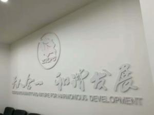 我公司参与中关村(安阳)环保科技园建设,公司总经理与中关村环保科技园主任徐云博士技术交流